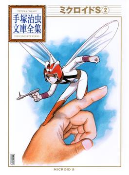 ミクロイドS 2(手塚治虫文庫全集)