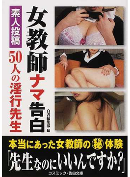 素人投稿女教師ナマ告白 50人の淫行先生