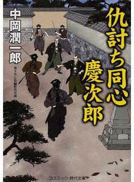 仇討ち同心慶次郎 書下ろし長編時代小説(コスミック・時代文庫)