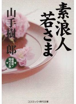 素浪人若さま 超痛快!時代小説(コスミック・時代文庫)