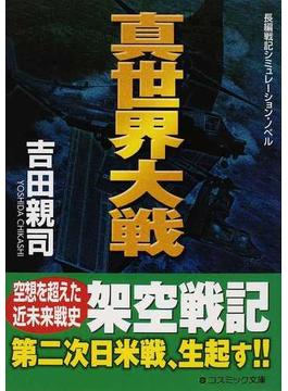 真世界大戦 長編戦記シミュレーション・ノベル(コスミック文庫)
