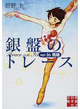 銀盤のトレース age16飛翔(実業之日本社文庫)