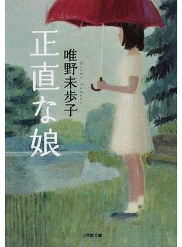 正直な娘(小学館文庫)
