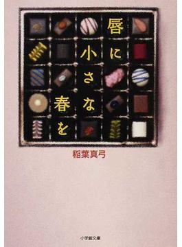 唇に小さな春を(小学館文庫)