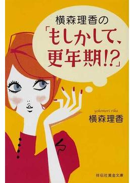 横森理香の「もしかして、更年期!?」(祥伝社黄金文庫)