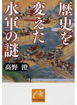 歴史を変えた水軍の謎(祥伝社黄金文庫)