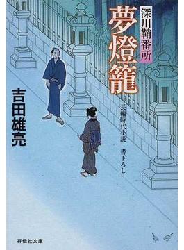 夢燈籠 長編時代小説(祥伝社文庫)