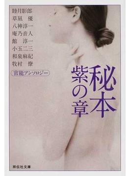 秘本 紫の章(祥伝社文庫)