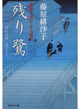 残り鷺 時代小説(祥伝社文庫)