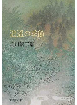 逍遙の季節(新潮文庫)