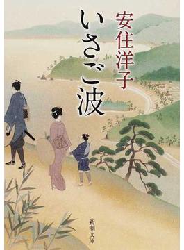 いさご波(新潮文庫)