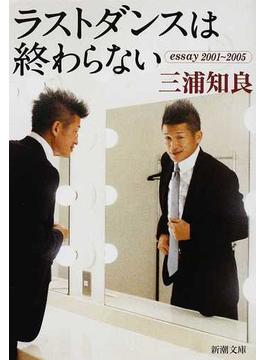 ラストダンスは終わらない essay 2001−2005(新潮文庫)