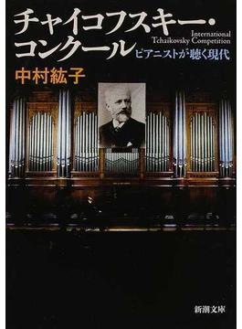 チャイコフスキー・コンクール ピアニストが聴く現代(新潮文庫)