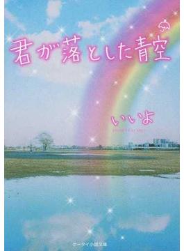 君が落とした青空(ケータイ小説文庫)