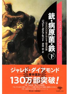 銃・病原菌・鉄 一万三〇〇〇年にわたる人類史の謎 下巻(草思社文庫)