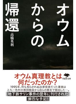 オウムからの帰還(草思社文庫)