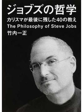 ジョブズの哲学 カリスマが最後に残した40の教え
