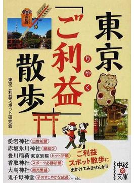 東京「ご利益」散歩(中経の文庫)