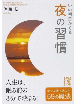 いい明日がくる夜の習慣(中経の文庫)