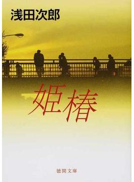 姫椿(徳間文庫)