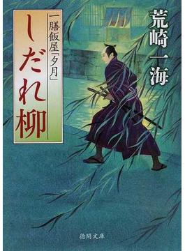しだれ柳 一膳飯屋「夕月」(徳間文庫)