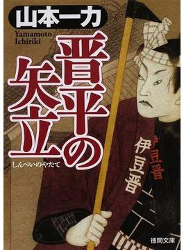 晋平の矢立(徳間文庫)
