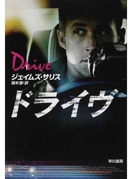 ドライヴ(ハヤカワ・ミステリ文庫)