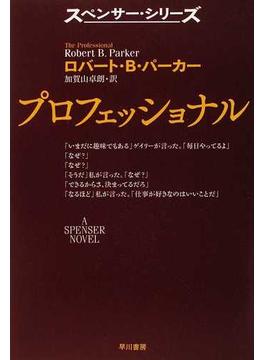プロフェッショナル(ハヤカワ・ミステリ文庫)