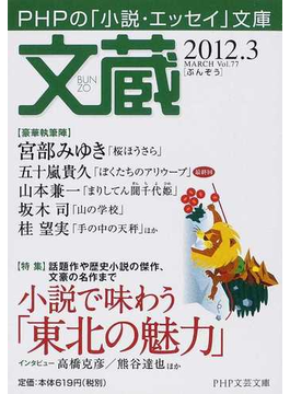 文蔵 2012.3 〈特集〉小説で味わう「東北の魅力」