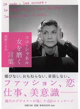 ココ・シャネル女を磨く言葉(PHP文庫)