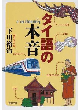 タイ語の本音