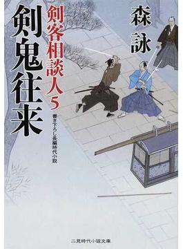 剣鬼往来 書き下ろし長編時代小説(二見時代小説文庫)