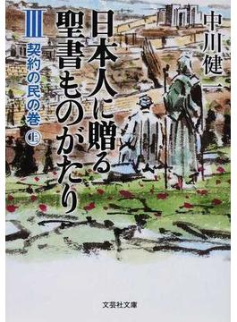 日本人に贈る聖書ものがたり 3 契約の民の巻 上