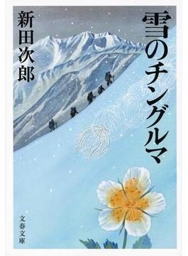 雪のチングルマ 新装版(文春文庫)