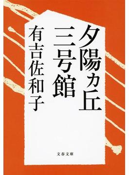 夕陽カ丘三号館 新装版(文春文庫)