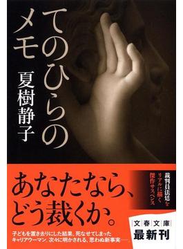 てのひらのメモ(文春文庫)