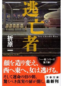 逃亡者 See Chieko Run(文春文庫)