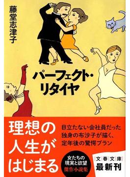 パーフェクト・リタイヤ(文春文庫)
