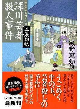 深川芸者殺人事件 書き下ろし時代小説(文春文庫)