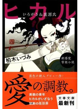 ヒカル 新感覚官能小説(文春文庫)