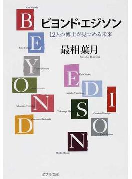 ビヨンド・エジソン 12人の博士が見つめる未来(ポプラ文庫)