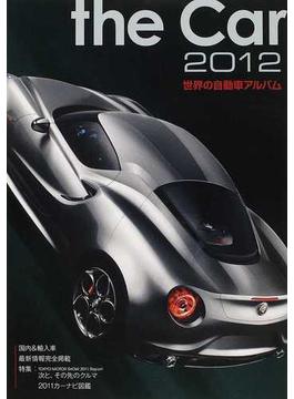 世界の自動車アルバム the Car 国内ブランド/海外ブランド 2012