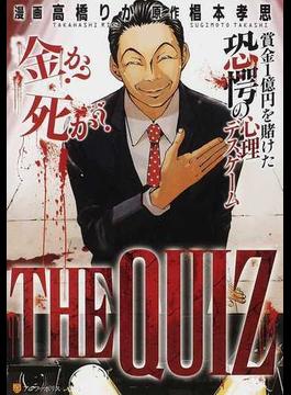 THE QUIZ (アルファポリスCOMICS)(アルファポリスCOMICS)