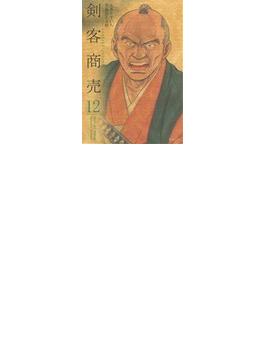 剣客商売 12(SPコミックス)