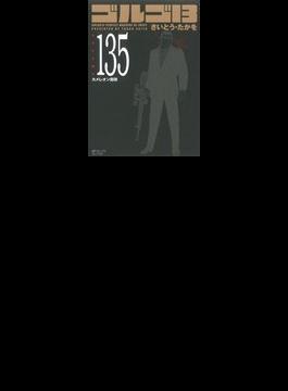 ゴルゴ13 VOLUME135 (SPコミックスコンパクト)
