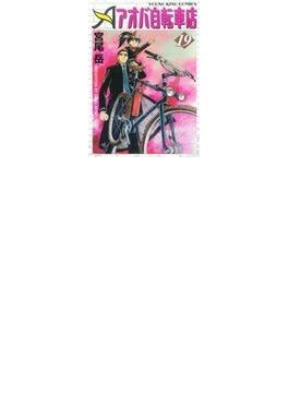 アオバ自転車店 19 (YKコミックス)(YKコミックス)