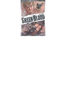 GREEN BLOOD 2 (ヤンマガKC)