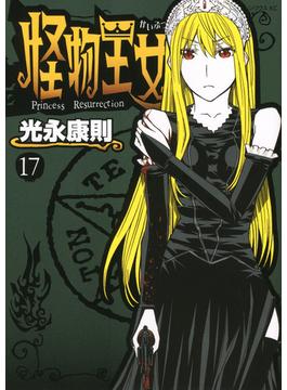 怪物王女 17(シリウスKC)