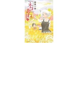 ネコあね。 4 (講談社コミックスマガジン)(少年マガジンKC)
