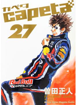 カペタ 27(月刊少年マガジンKC)